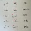 アラビア語とペルシア語で似ている単語を比較してみた