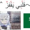 「あぁ^~心がぴょんぴょんするんじゃぁ^~」のアラビア語訳を修正してみた