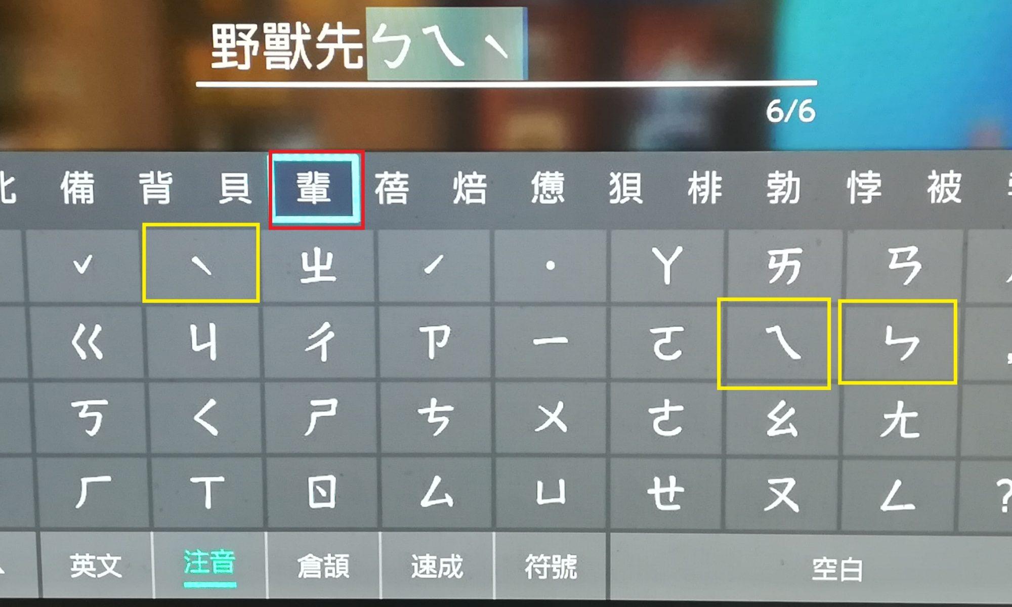 中国 語 漢字 検索