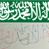 サウジアラビアの国旗に書かれているアラビア語を解読してみた