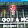 スーパーマリオオデッセイを中国語(繁体字)でプレイしてみた(その8)