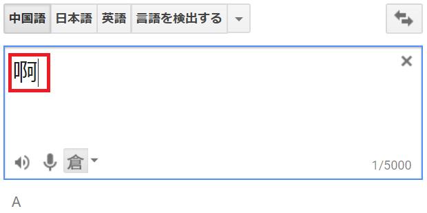 こころぴょんぴょん」の倉頡輸入...