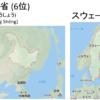 中国の省の面積を他の場所と比較してみた