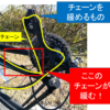 【実践編】ロードバイクの後輪を戻す方法を写真で説明するよ!