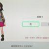 ポケモン剣盾を中国語(繁体字)でプレイしてみた(その1)