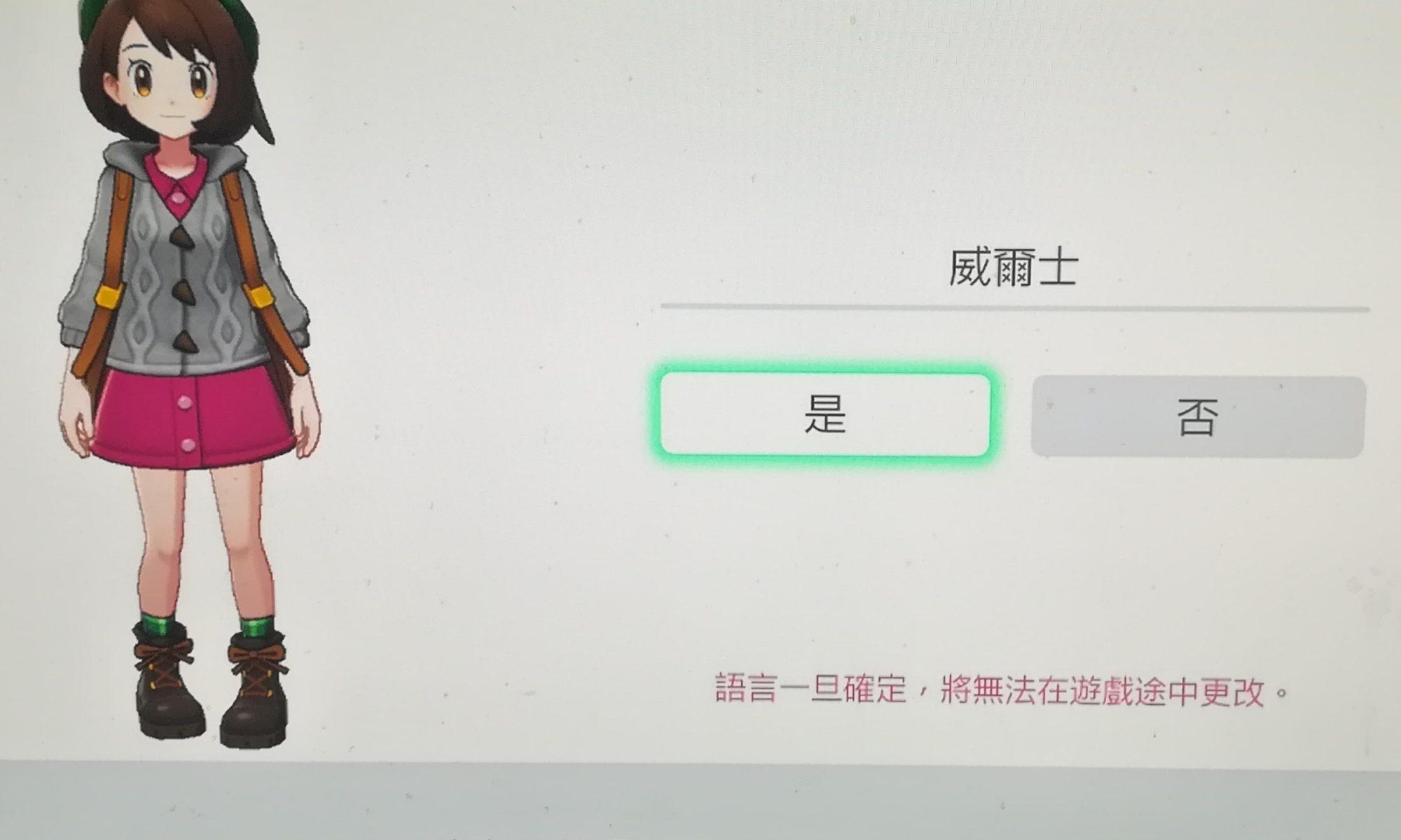 剣 盾 ニックネーム ポケモン