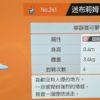 ポケモン剣盾を中国語(繁体字)でプレイしてみた(その13)