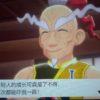 ポケモン剣盾~鎧の孤島を中国語(簡体字)でプレイしてみた(その10)