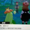 ポケモン剣盾~鎧の孤島を中国語(簡体字)でプレイしてみた(その11)