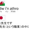 ウェールズ語講座その7~もう1つの「私は~です」の表現