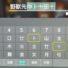 【ポケモン剣盾】倉頡輸入法で漢字ニックネームを付ける方法(※繁体字のみ)